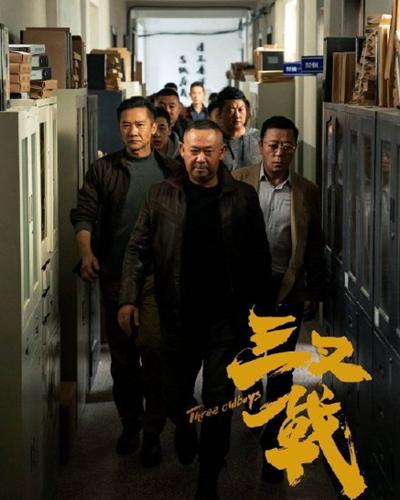 电影《三叉戟》曝光首款预告 黄志忠姜武郭涛硬核登场