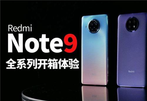 Redmi Note9 Pro体验 中规中矩不是特别突出