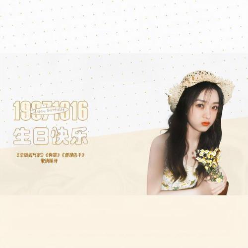 杨幂大粉号召粉丝在赵丽颖生日那天膈应她,蜡烛刷屏