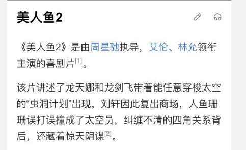 《美人鱼2》正式杀青,林允继续出演主角,有他出演票房稳了